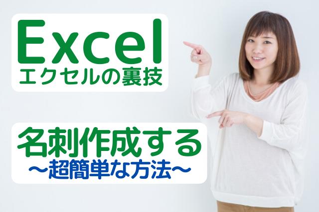 エクセルで名刺の作成方法を紹介している女性の画像