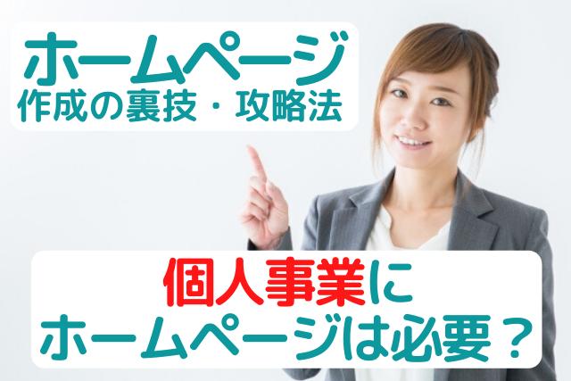 個人事業にホームページは必要なのかを紹介している女性の画像