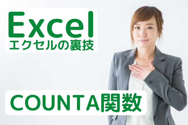 エクセルのCOUNTA関数を紹介している女性の画像