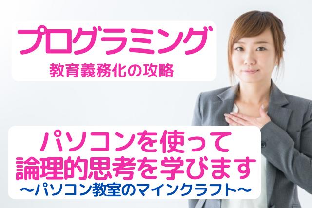 パソコン教室のマインクラフトはどんなものなのかを紹介している女性の画像