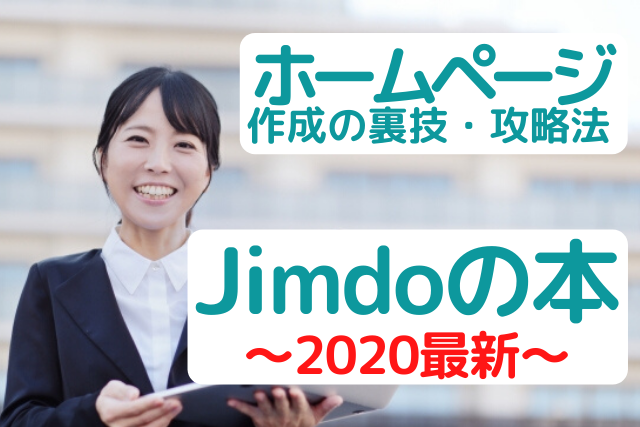 jimdoの本2020年最新を紹介している女性の画像