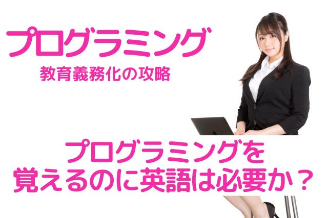 プログラミングを覚えるのに英語は必要なのかを紹介している女性の画像