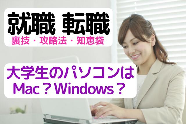 大学生のパソコンはマックかウインドウズかを紹介している女性の画像