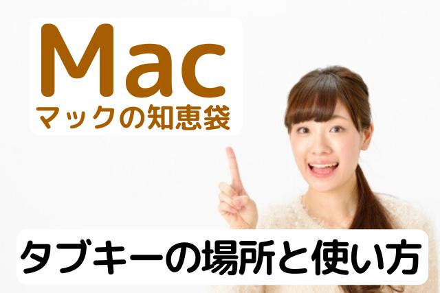 マックパソコンでタブキーの場所と使い方を紹介している女性の画像