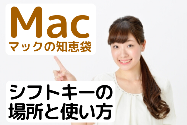 マックパソコンでシフトキーの場所と使い方を紹介している女性の画像
