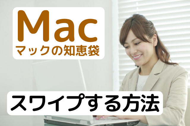 マックパソコンでスワイプする方法を紹介している女性の画像