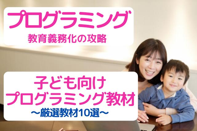 子ども向けプログラミング教材10選を紹介している親子の画像