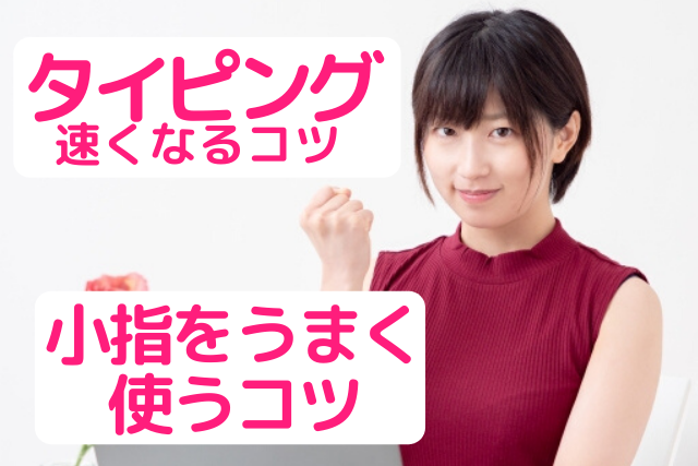 タイピングで小指をうまく使うコツを紹介している女性の画像