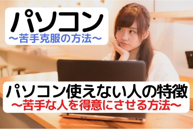 パソコン使えない人の特徴を紹介している女性の画像