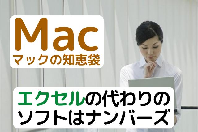マックパソコンでエクセルの代わりのソフトを紹介している女性の画像