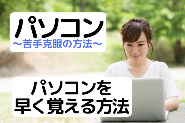 パソコンを早く覚える方法を紹介している女性の画像
