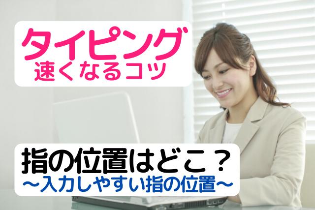タイピングで入力しやすい指の位置を紹介している女性の画像