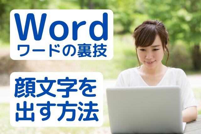 パソコンのワードで顔文字を出そうと操作する女性の画像