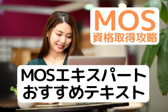 MOSのエキスパートおすすめテキストを紹介している女性の画像