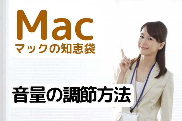 マックパソコンの音量調節方法を紹介している女性の画像