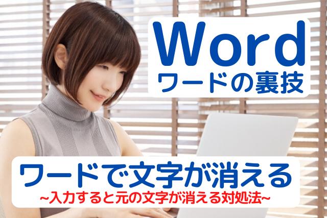 ワードで文字が消えるときの対処法を紹介している女性の画像