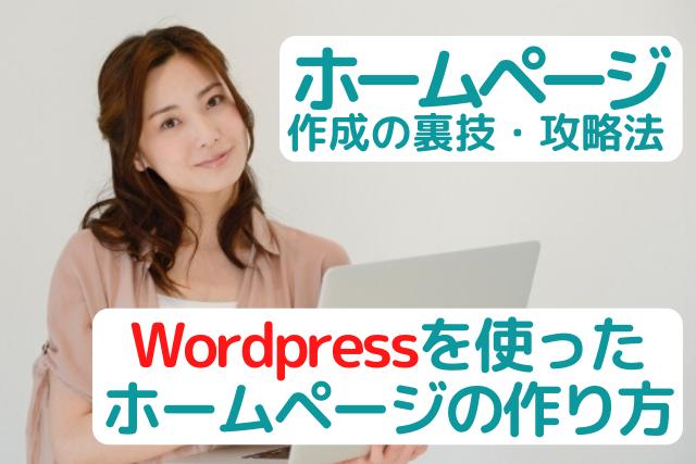 ワードプレスを使ったホームページの作り方を紹介している女性の画像