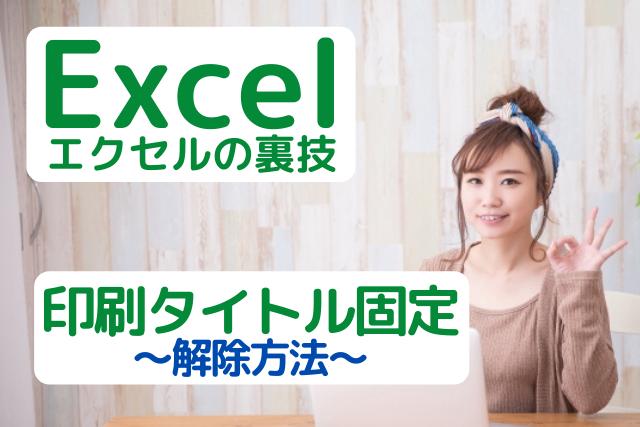 エクセルの印刷タイトル固定方法を紹介している女性の画像