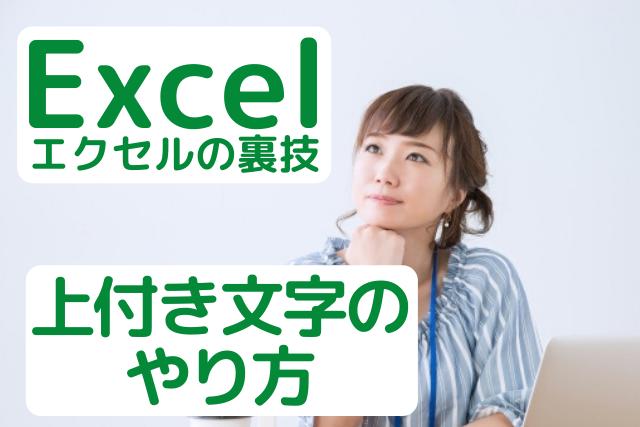 エクセルで上付き文字のやり方を紹介している女性の画像