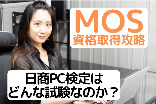 日商PC検定はどんな試験なのかを紹介している女性の画像