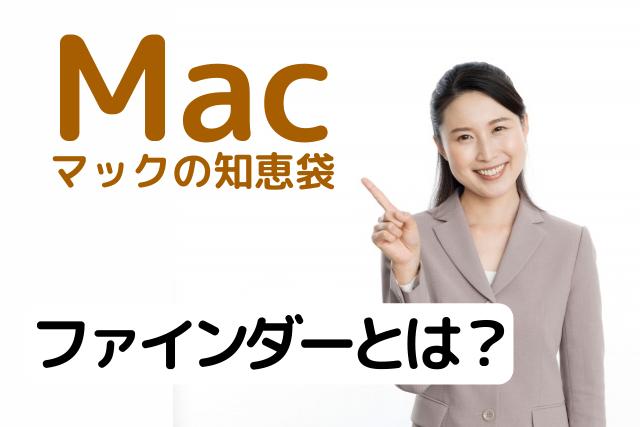 マックパソコンのファインダーを紹介している女性の画像