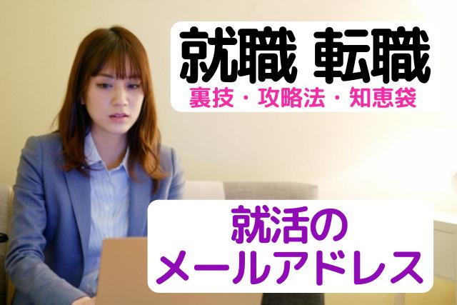 就活のメールアドレスについて紹介している女性の画像