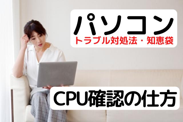 CPUを確認するやり方を紹介している女性の画像