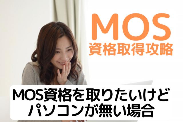 MOS資格を取りたいけどパソコンがない場合の対処法を紹介している女性の画像