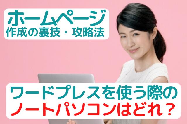 ワードプレスを使う際のノートパソコンを紹介している女性の画像
