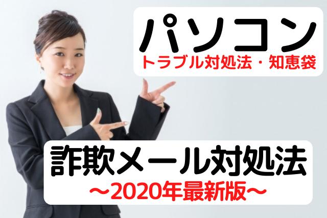 詐欺メール対処法2020年最新版を紹介している女性の画像
