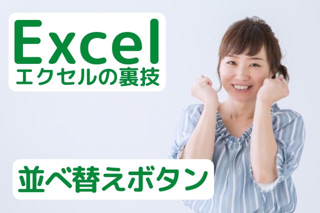 エクセルで並べ替えボタンの使い方を紹介している女性の画像