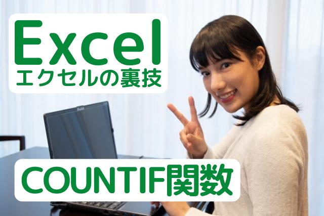 エクセルのCOUNTIF関数を紹介している女性の画像