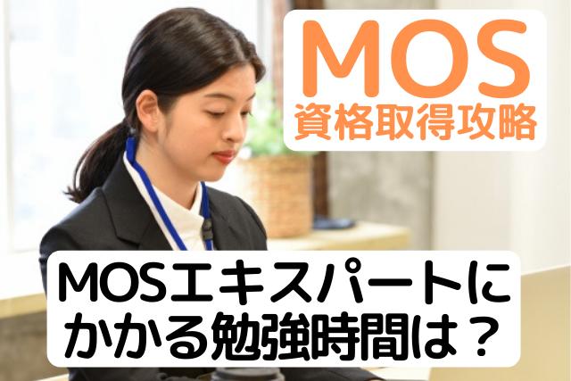 MOSエキスパートにかかる勉強時間を紹介している女性の画像