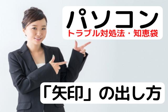 矢印記号の出し方を紹介している女性の画像