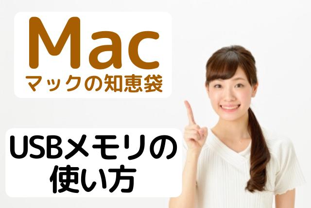 マックパソコンでUSBメモリの使い方を紹介している女性の画像