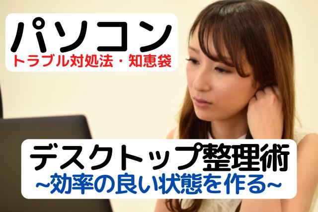 デスクトップ整理術を紹介している女性の画像