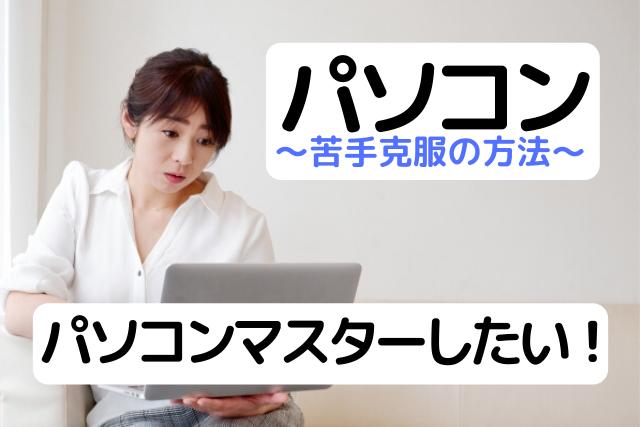パソコンマスターする方法を紹介している女性の画像