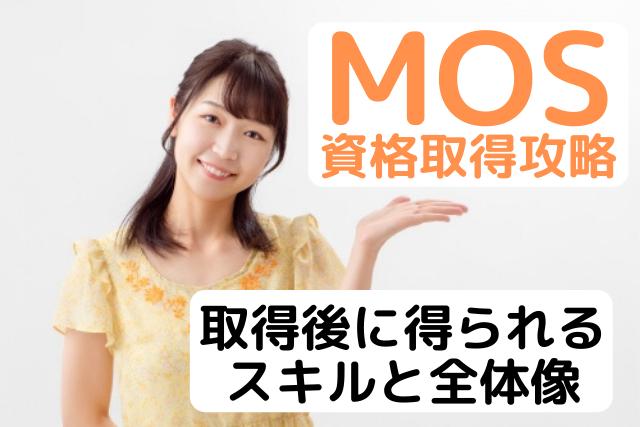 MOS資格のメリットを紹介している女性の画像