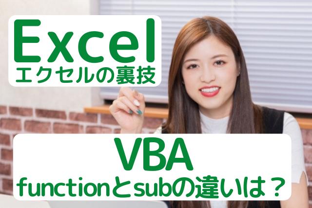 エクセルVBAのfunctionとsubの違いを紹介している女性の画像