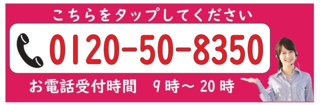 パソコン教室パレハ広島市安佐南区緑井校への0120508350へのフリーダイヤル