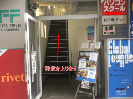 パソコン教室パレハ広島市中区紙屋町校への行き方8。紙屋町Kビルの301号室を目指します。階段を上ってください。1階はケンセイパーキングさんになります