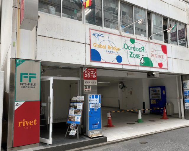 パソコン教室パレハ広島市中区紙屋町校の外観。紙屋町Kビルの301号室になります