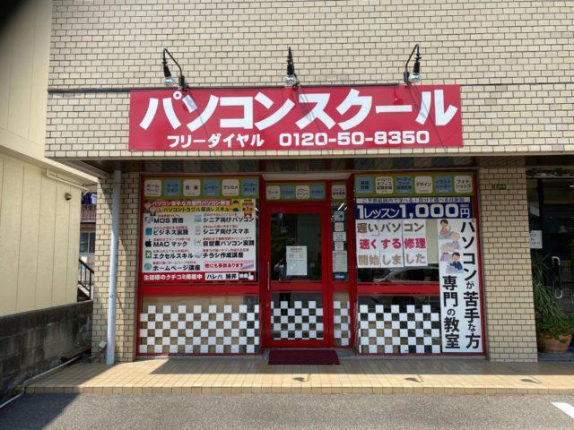 パソコン教室パレハ広島市安佐南区緑井校の外観