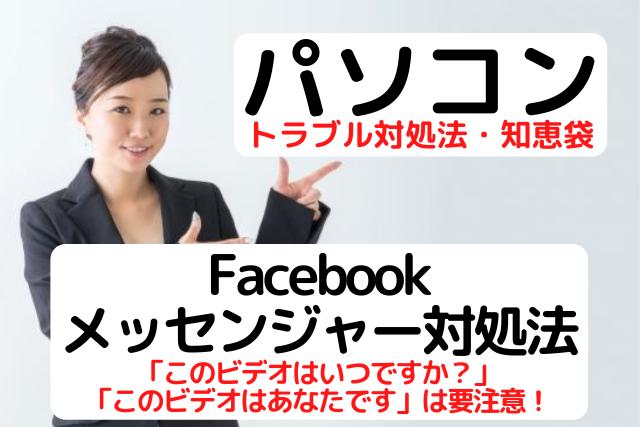 悪質Facebookメッセンジャーの対処法を紹介している女性の画像