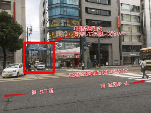 パソコン教室パレハ広島市中区紙屋町校への行き方1「セブンイレブン広島紙屋町店」さんの横にある国際通りを通ります