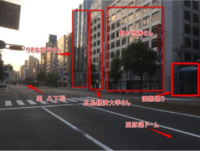 パソコン教室パレハ広島市中区紙屋町校への行き方3。野村證券広島支店さんや広島経済大学立町キャンバスさん、りそな銀行広島支店さんなどが近いです