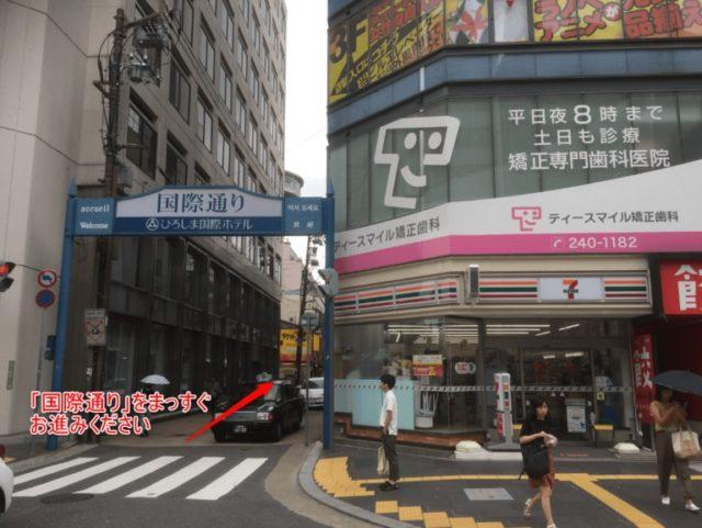パソコン教室パレハ広島市中区紙屋町校への行き方4「国際通り」をまっすぐお進みください。方向で言うと「広島本通り商店街方面」になります。