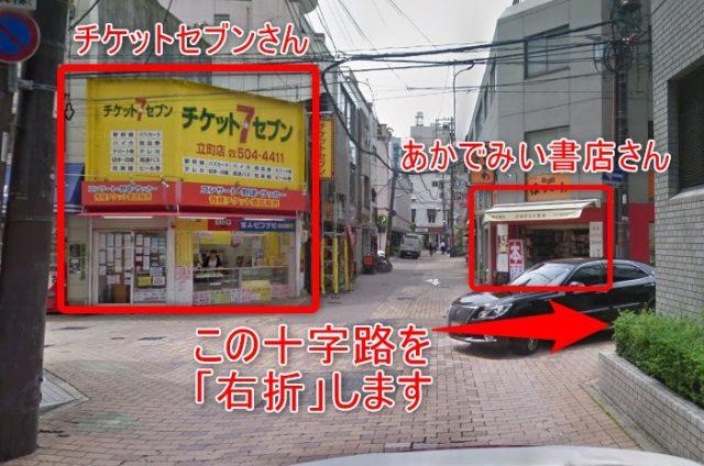 パソコン教室パレハ広島市中区紙屋町校への行き方5チケットセブン立町店さんやアカデミイ書店さんのある十字路を右折します