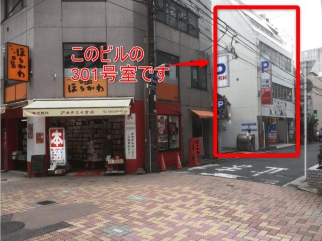 パソコン教室パレハ広島市中区紙屋町校への行き方6紙屋町Kビルの301号室になります