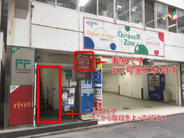 パソコン教室パレハ広島市中区紙屋町校への行き方7紙屋町Kビル301号室になります